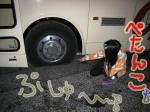 バスパンク