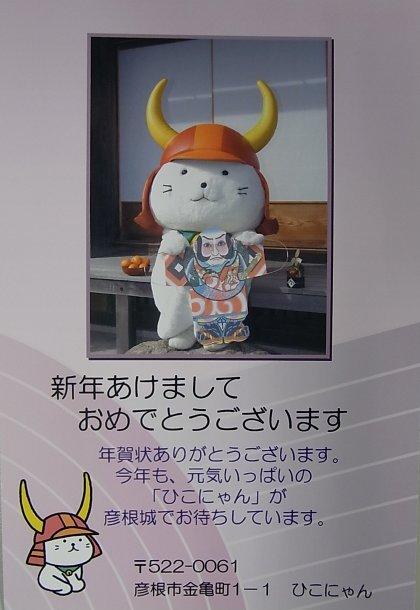 2010ひこにゃん年賀状