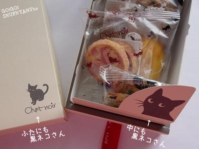 シャノワールさんの洋菓子