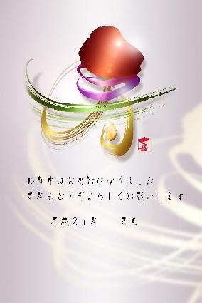 nenga2.jpg