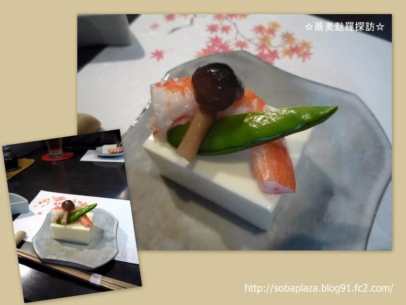 21.手打ち蕎麦 銀杏(先付)