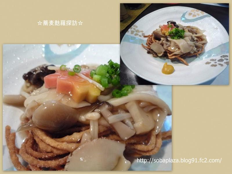 21.手打ち蕎麦 銀杏(きのこ尽し(あんかけ揚げ蕎麦))