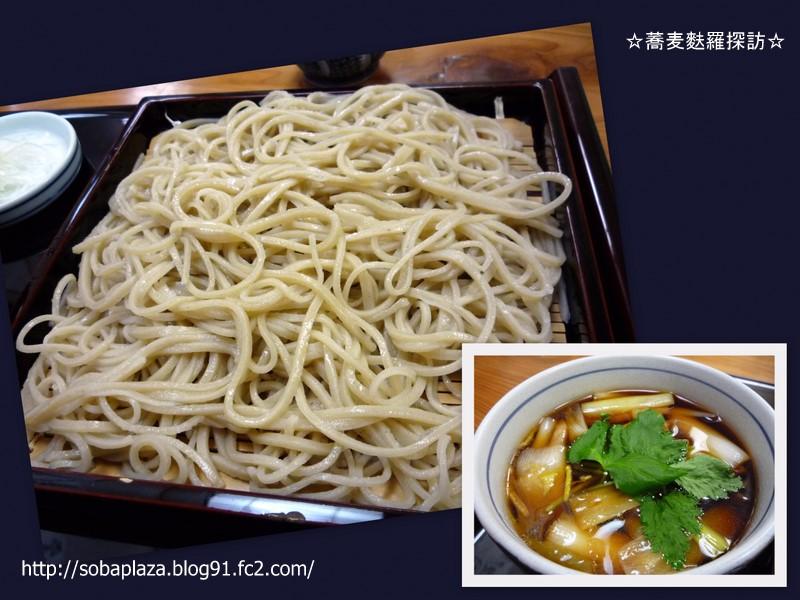 9.手打ち蕎麦 ふる川 (鴨せいろ2)