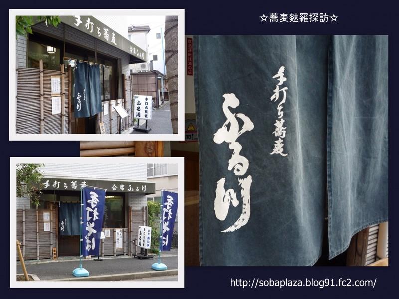 9.手打ち蕎麦 ふる川 (暖簾)