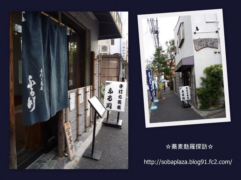 9.手打ち蕎麦 ふる川 (店構え)