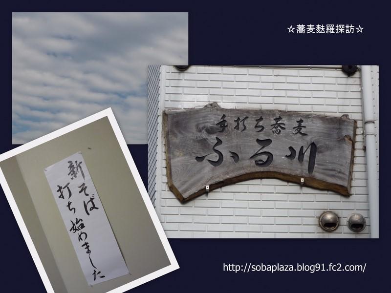 9.手打ち蕎麦 ふる川 (看板)