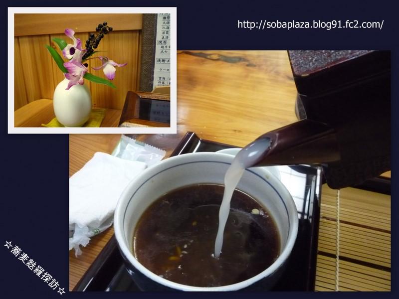 9.手打ち蕎麦 ふる川 (そば湯)