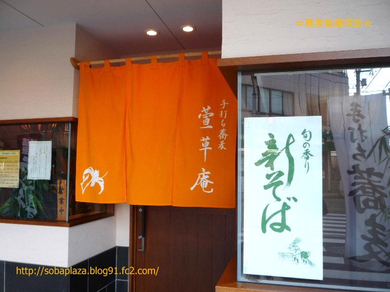 2.手打ち蕎麦 萱草庵 (暖簾)