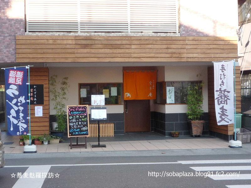 2.手打ち蕎麦 萱草庵 (店構え)