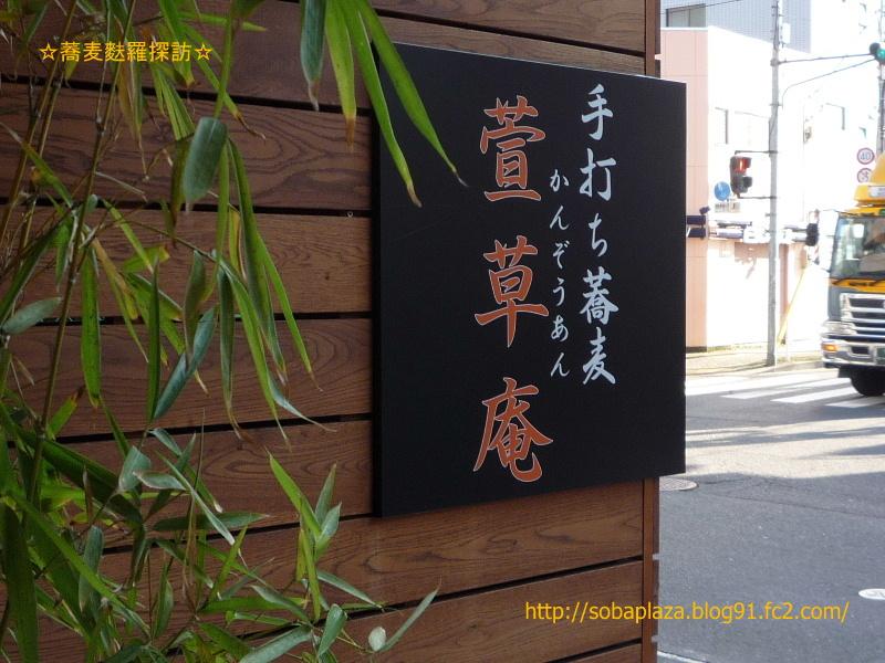 2.手打ち蕎麦 萱草庵 (看板1)
