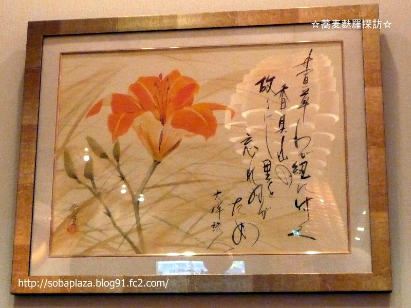 2.手打ち蕎麦 萱草庵 (額)