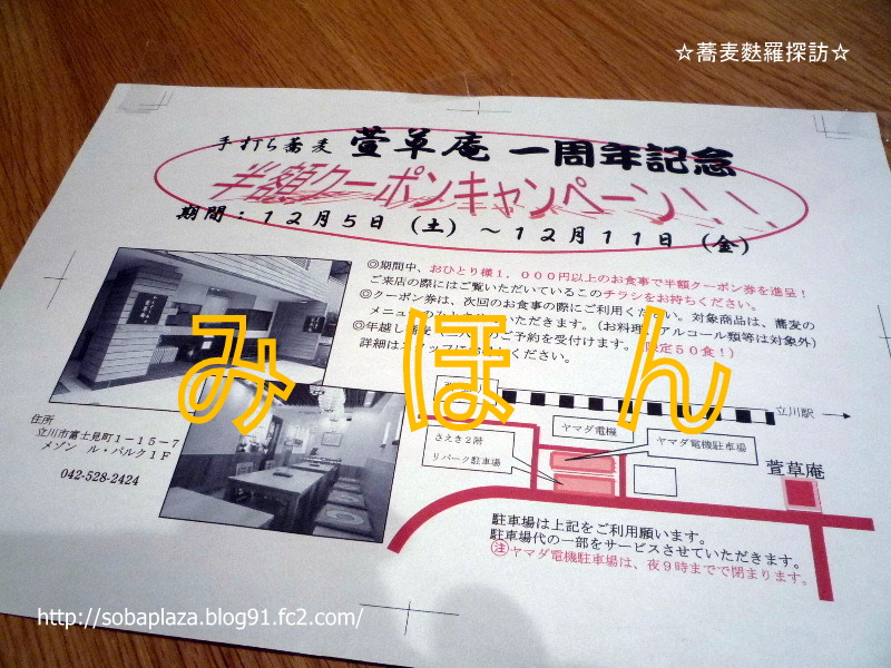 2.手打ち蕎麦 萱草庵 (みほんチラシ)