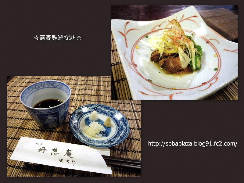 2.手打そば 丹想庵 (もり汁&薬味&突き出し)