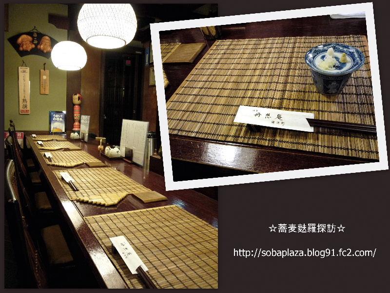 2.手打そば 丹想庵 (店内2)