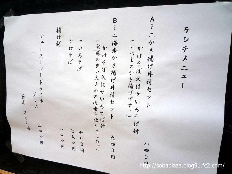 2.千葉市 蕎麦 さくら井 (2)