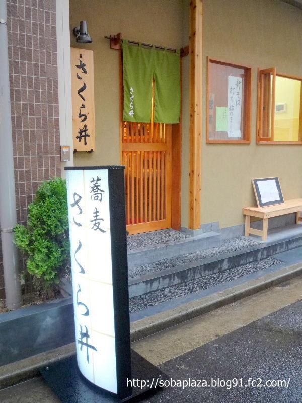 2.千葉市 蕎麦 さくら井 (3)