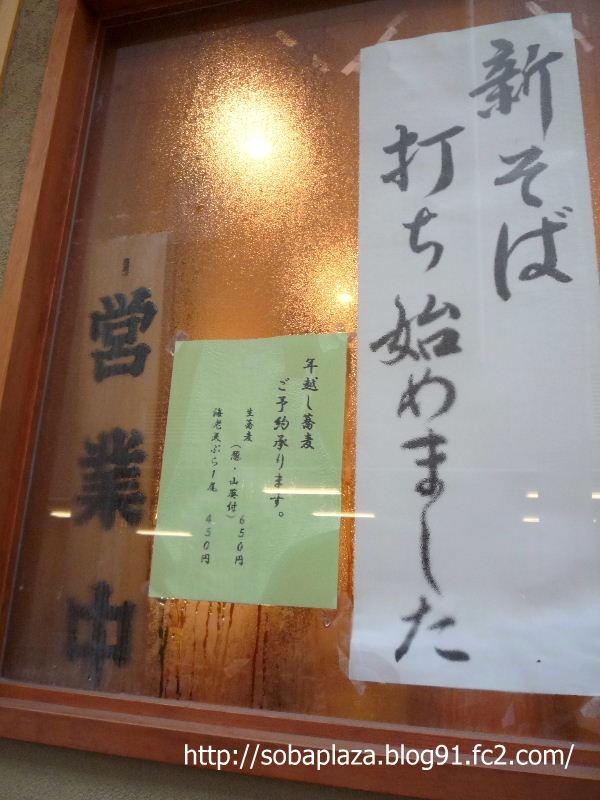 2.千葉市 蕎麦 さくら井 (13)