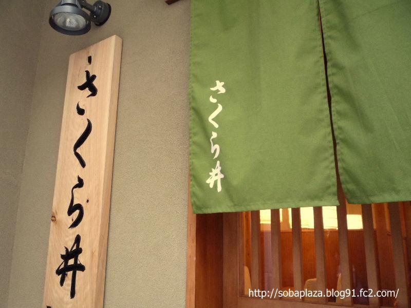 1.千葉市 蕎麦 さくら井 (22)