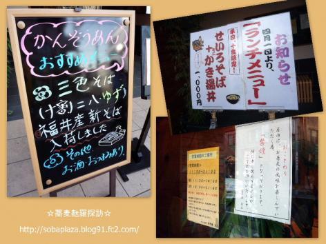2.手打ち蕎麦 萱草庵 (看板2)