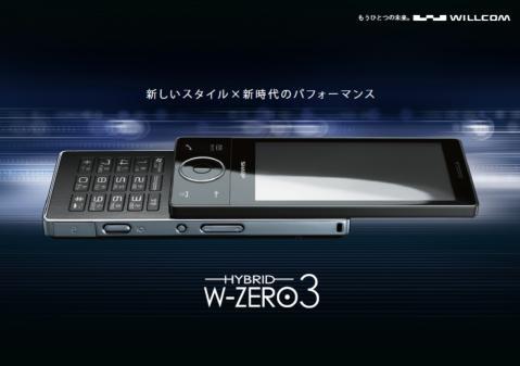 20091224_hybridwzero3_01.jpg