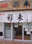 麺屋彩未未