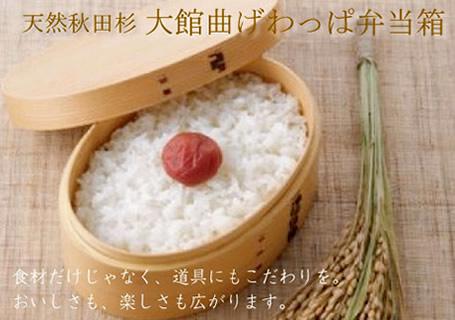 ごはんがおいしくなると評判です!天然秋田杉使用「大館曲げわっぱ弁当箱」