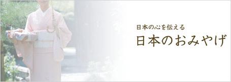 日本のおみやげ好適品はこちら!