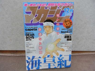 月刊少年マガジン2009年12月号