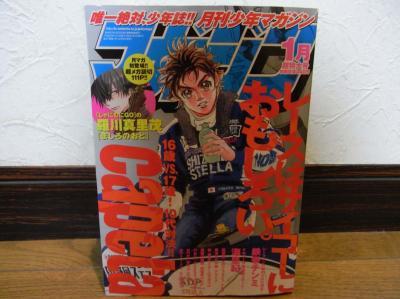 月刊少年マガジン2010年01月号
