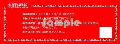 裏面6サンプル2_convert_20100124023850