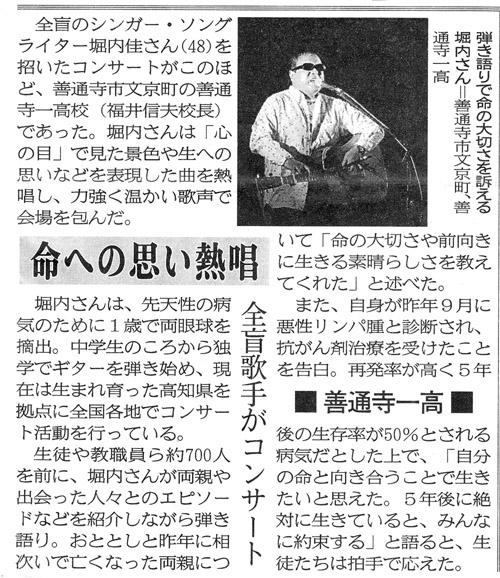 善通寺コンサート記事