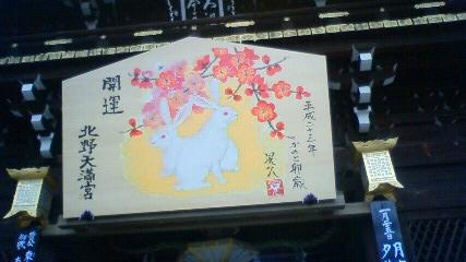 2011絵馬