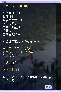 2010.09.26 ブロス補正