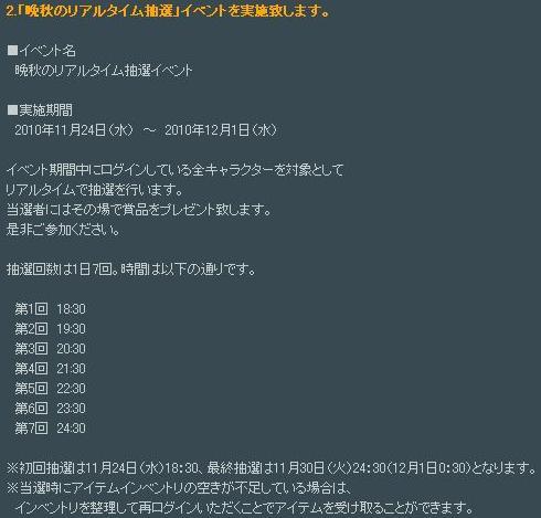 2010.11.24 放置イベ