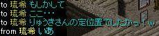 RedStone 09.12.04[12りゅうきさん0