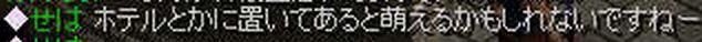 RedStone 09.12.03[11]せはさん1