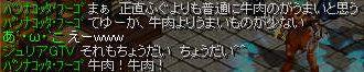 RedStone 09.12.05[04]肉1