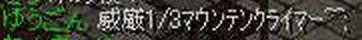 RedStone 09.12.06[09]マニア