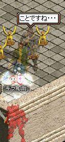 RedStone 09.12.09[06]和尚さん2