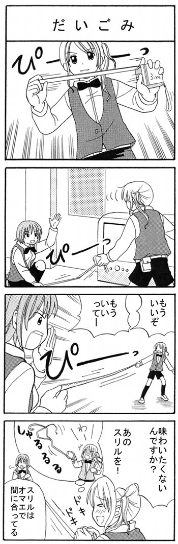 成田さん 第22話 (だいごみ)