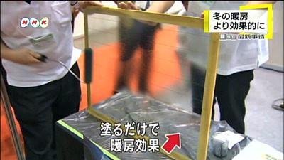 HOT NHK