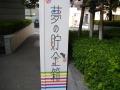 yume003-s.jpg