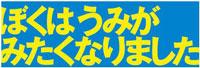 bokuumi.jpg