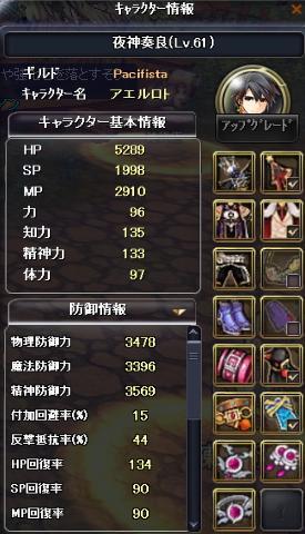 ロト61ステ(防御)