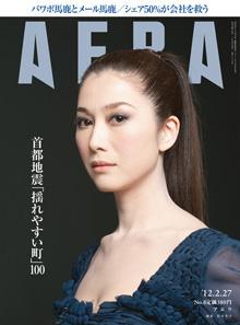 松井冬子画家(Aera表紙)
