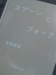 すぷーん2