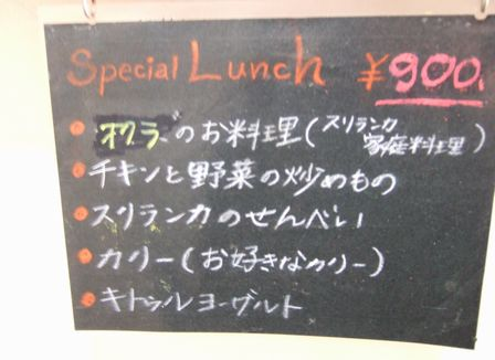 SPランチ