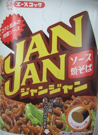 Janjan