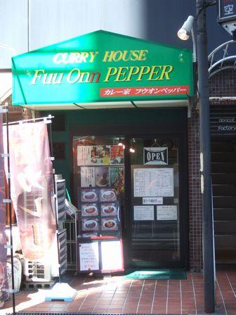 Fuu Onn Pepper