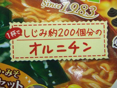 シジミ200個